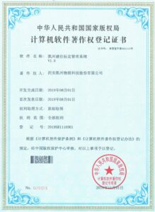copyright of computer software certificate 1
