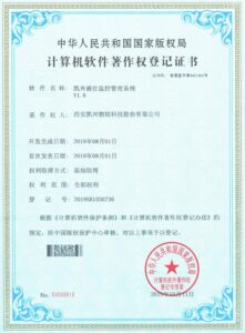 copyright of computer software certificate 2